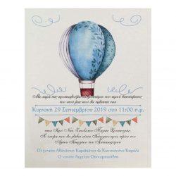 Αερόστατο γκρι (Π 87)