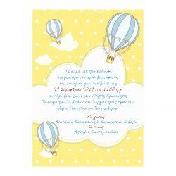 Αερόστατο κίτρινο (Π 88)