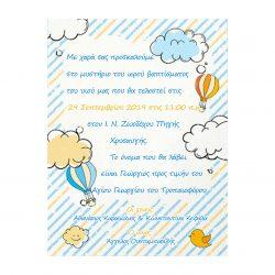 Αερόστατο σύννεφα (Π89)