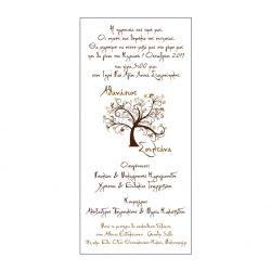 Δέντρο Ζωής (Π 14)