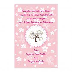 Δέντρο Ζωής ροζ (Π 43)