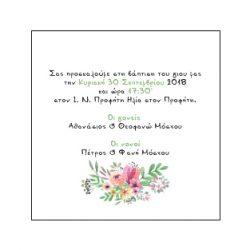 Λουλούδια μπουκέτο (Π 50)