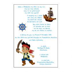 Πειρατής & καράβι (Π 57)
