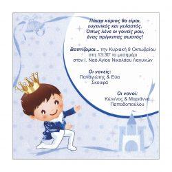 Πρίγκηπας (Π 64)
