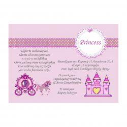 Πριγκίπισσα (Π 81)