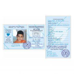 Ταυτότητα αγόρι (Π 69)