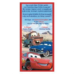 Cars (mcqueen) (Π 23)