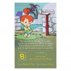 Flintstones Σταλίτσα (Π 91)