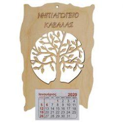 imerologio-kremasto-dentro-zois-diatrito-300x300